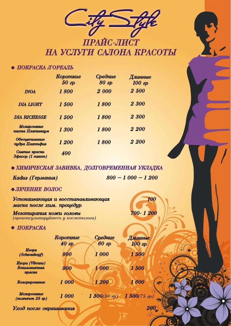салон красоты наро-фоминск гермес